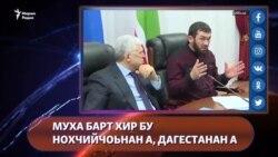 Муха барт хир бу Нохчийчоьнан а, Дагестанан а?