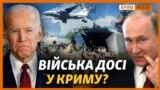 Росія виводила, але не вивела війська з Криму? (відео)