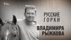 Русские горки Владимира Рыжкова. Анонс
