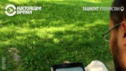 Узбекские блогеры нашли границы недавно обретенной свободы