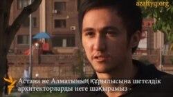Жастардың видеопортреті: Айбек Алмасов