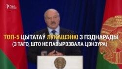 Топ-5 цытатаў Лукашэнкі з пэднарады. З таго, што засталося ў тэлевэрсіі