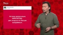 """""""Тоқаев жағымпаздықтың көкесін көрсетті"""""""