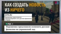 Как СМИ в РФ раскручивали новость про переделку русских фамилий на украинский манер?