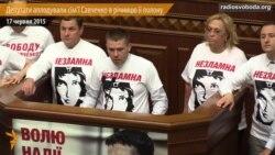 У річницю полону Савченко депутати прийшли у футболках з її портретом і аплодували стоячи