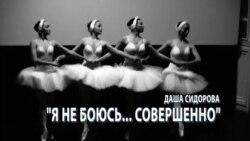 """""""С детства прививают, что Путин хороший"""""""