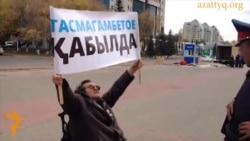 На приём путём протеста