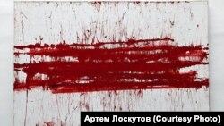 Картина Артёма Лоскутова