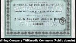 Акції французької компанії з видобутку криворізьких залізних руд