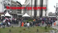 Уставниот суд одлучи
