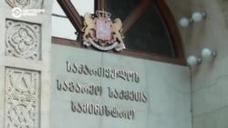 В грузинский парламент могут пройти партии, выступающие за сближение с Россией