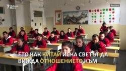 Китайските лагери днес. Затвор, маскиран като училище
