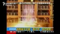 Китай запустил на орбиту первый в мире квантовый спутник связи