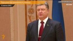 «Ми не пішли на жодні ультиматуми» – Порошенко про домовленості у Мінську