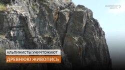 Альпинисты уничтожают уникальные наскальные рисунки, созданные до нашей эры