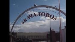 Качалов бозоридаги ëнғин