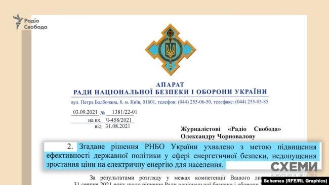 «Згадане рішення РНБО України ухвалено з метою підвищення ефективності державної політики у сфері енергетичної безпеки, недопущення зростання ціни на електричну енергію для населення», – пояснили у самому відомстві