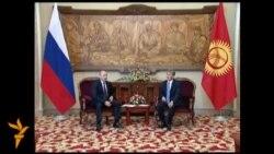 РФ и КР договорились по многим вопросам