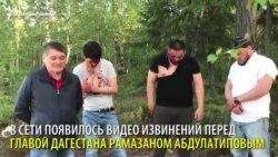 Как в Дагестане наказали оскорбивших главу республики