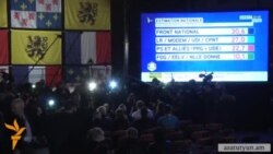 Մարին Լը Պենի գլխավորած «Ազգային ճակատ» կուսակցությունը հաղթանակ տարավ