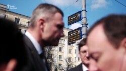 Cквер імені Бориса Нємцова в Києві – відео відкриття