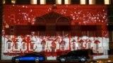 Работа Андрея Молодкина проецируется на Трамп-отель в Вашингтоне
