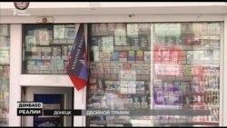 Как товары с акцизными марками «ДНР» попадают на украинские рынки (видео)