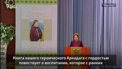 В Туркменистане укрепляют культ личности матери президента Бердымухамедова