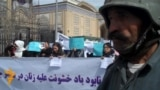 Afghans Protest Violence Against Women