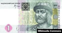 Зображення Київського князя Володимира Великого на банкноті однієї гривні зразка 2005 року. Тут йому додали й бороду