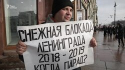 """Снежная блокада"". Петербург в сугробах"
