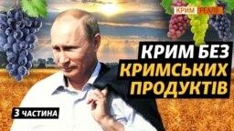 Чому у Криму немає кримських фруктів та овочів? (відео)