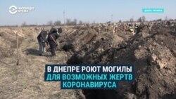 В Днепре выкопали могилы для возможных жертв коронавируса