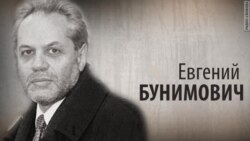 Культ Личности. Евгений Бунимович