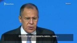Лаврова перебивают на Конгрессе сирийского национального диалога в Сочи