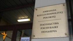 Новы офіс польскай амбасады