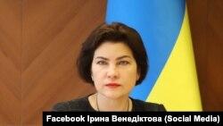 Генпрокурорка України Ірина Венедіктова
