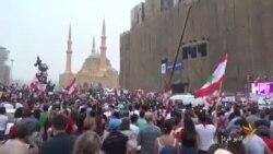 «سرنگونی نظام فاسد»؛شعار معترضان لبنانی