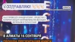 «Место силы» Алии Назарбаевой. Дочь экс-президента устроила вечер во время карантина