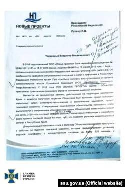 Письмо к Владимиру Путину от компании «Новые проекты» с рукописными правками