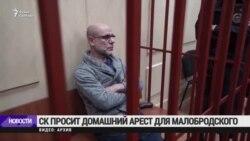 Следствие снова просит перевести под домашний Алексея Малобродского
