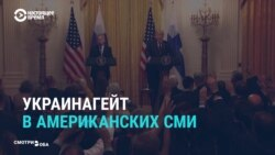 Украинский скандал в американских СМИ: реакция на телефонный разговор Трампа и Зеленского