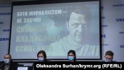 Пресс-конференция по поводу задержанию Владислава Есипенко, Киев