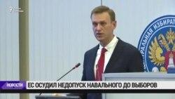Евросоюз осудил российские власти за отказ в регистрации Навального кандидатом в президенты