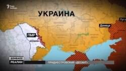 Придністровські сепаратисти на непідконтрольному Донбасі | «Донбас.Реалії»
