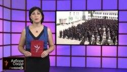 Ахбори Тоҷикистон ва ҷаҳон аз 2-уми майи соли 2014-ум