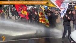Турецька поліція використала водомети проти протестувальників