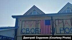 Флаг, который повесил Дмитрий Скурихин