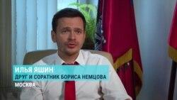 Илья Яшин. Большое интервью о Борисе Немцове и заказчиках его убийства