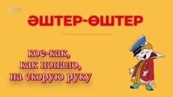 30 секунд на татарский: әштер-өштер